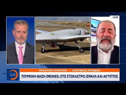Τουρκική βάση drones: Στο στόχαστρο Ισραήλ και Αίγυπτος
