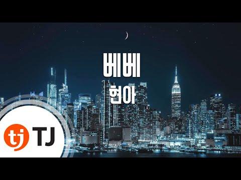 [TJ노래방] 베베(BABE) - 현아 / TJ Karaoke