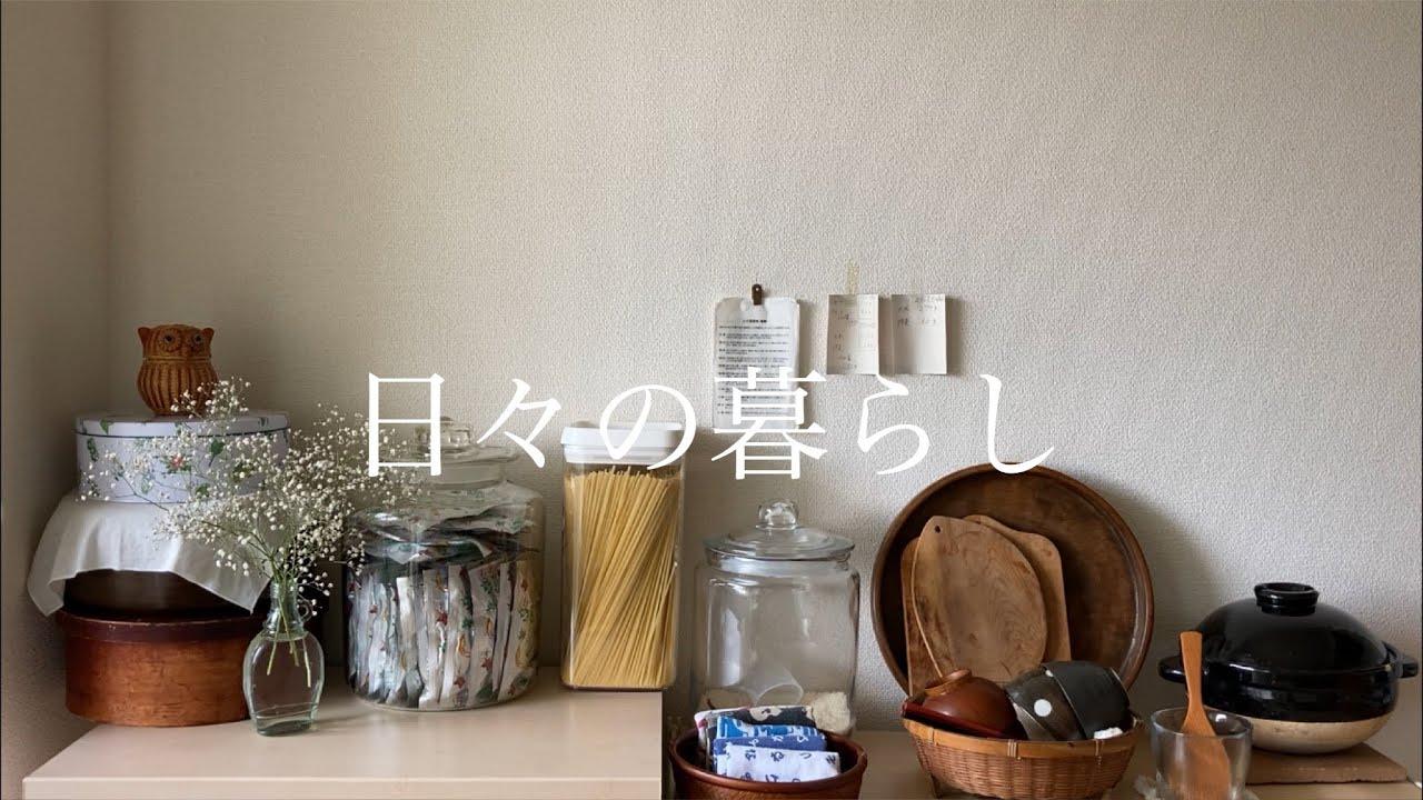 【暮らしのvlog】季節の花/玄米麹味噌/胡瓜の味噌漬け/梅シロップ