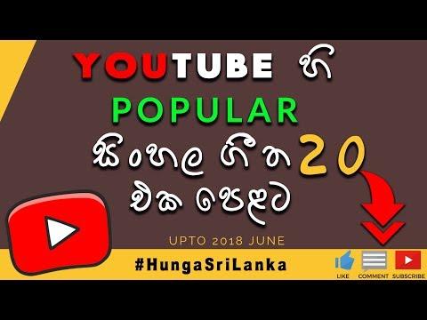 ශ්රී ලංකා යු-ටියුබ් ඉතිහාසයේ වැඩිම පිරිසක් නැරබූ Sri Lanka සංගීත වීඩියෝ 20 එක පෙලට