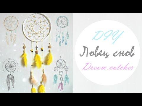 DIY: Ловец снов своими руками / Dream catcher