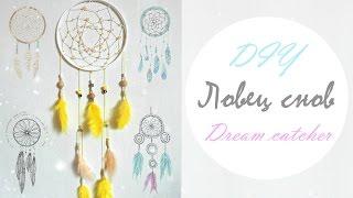 видео Ловец снов