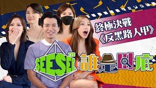 誰是臥底 終極決戰《反黑路人甲》︳反黑路人甲 I See See TVB