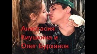 Дом 2: Анастасия Киушкина и Олег Бурханов