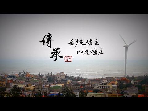 【白沙屯媽祖紀錄片 - 傳承系列】白沙屯爐主 ‧ 山邊爐主