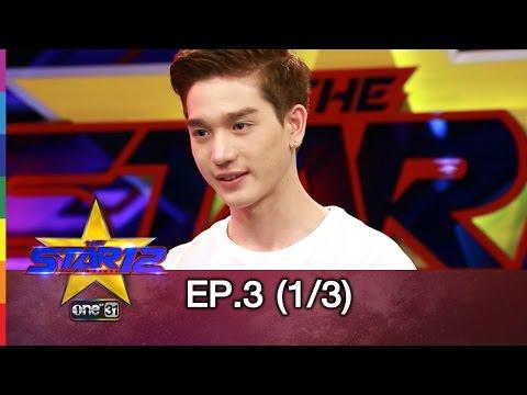 THE STAR 12 | EP.3 (1/3) รอบออดิชั่น | 27 ก.พ.59 | ช่อง one