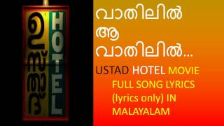 Download Hindi Video Songs - Vaathilil Aa Vathilil song full lyrics in malayalam | Ustad Hotel movie song | Dulquer