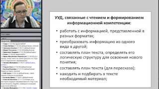 Формирование УУД и информационной компетенции в начальной школе ФГОС НОО через обучение чтению