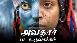 Avatar Movie Making | Tamil | Varnam TV