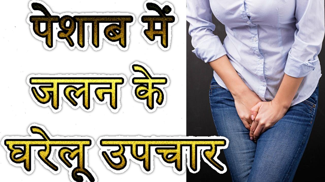 Urinary Tract Infection Home Remedies in Hindi -यूरिन इन्फेक्शन के उपचार-  Peshab mein jalan ka Ilaj