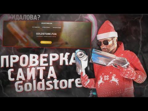 🚨Проверка сайтов Goldstore.fun!!!🤔 Топ или кидалово?😑