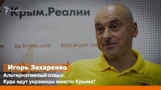Альтернативный отдых. Куда едут украинцы вместо Крыма? | Радио Крым.Реалии