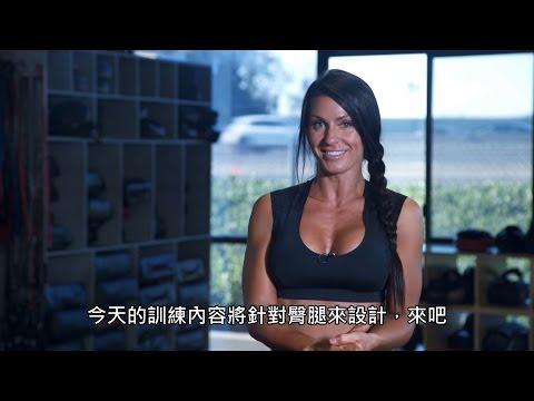徒手的臀腿訓練 (中文字幕)