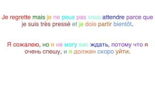 Бесплатные уроки французского языка. Урок 12.