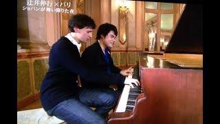 "Excerpt from ""Nobuyuki Tsujii in Paris 2017"" documentary: Nobu & pi..."