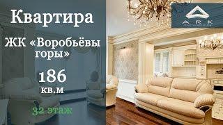 Видовая квартира в ЖК «ВОРОБЬЕВЫ ГОРЫ» — Купить квартиру в ЖК «ВОРОБЬЕВЫ ГОРЫ»