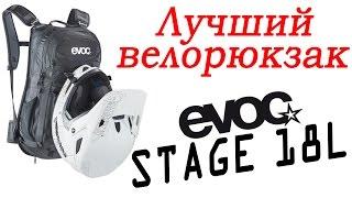 EVOC Stage 18L review, what's inside of the best mtb backpack? обзор лучшего велорюкзака [4k vid]