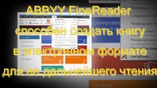 Программа ABBYY FineReader 12 скачать - 2014 [программа ABBYY FineReader 12 ]