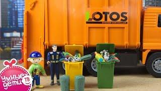Мультик про машинку Мусоровоз MAN от Bruder и о том, что мусор нельзя разбрасывать(Мусоровоз MAN от Bruder - мультик для малышей. Мусоровоз полезная игрушка для малышей. Он научит их не разбрасыва..., 2014-07-21T12:00:07.000Z)
