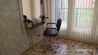 Санаторий Машиностроитель - парикмахерская, Санатории Беларуси