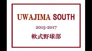 宇和島南軟式野球部2017