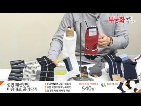 국산 쫀쫀한 남성 패션 양말 남자/중목/페이크삭스(5분)