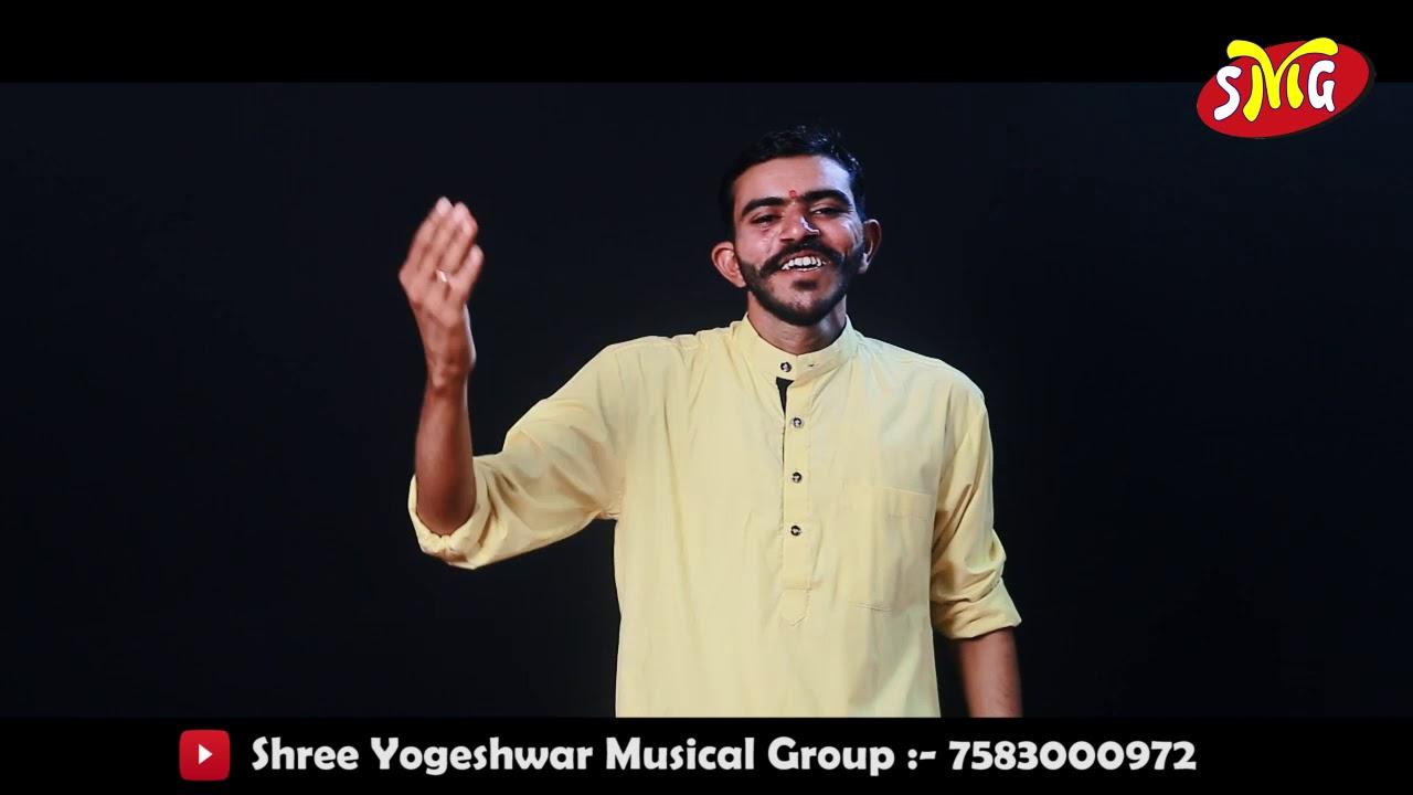 Wo shiddhnath hai बाबा सिद्घनाथ भजन, 2019 शिवडोला भजन .