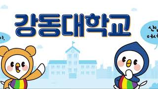 강동대학교 2021학년도 수시2차 홍보영상│107초 광…