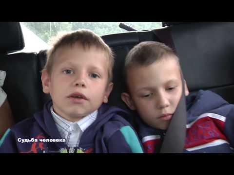 Судьба человека.  Кемерово.  Зеленогорский Дом ребенка.  Эфир: август 2018
