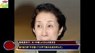 鷲尾真知子、夫・中嶋しゅうさんの急死を振り返り涙「手を握って大声で...