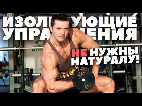 Односуставные или Базовые упражнения для набора массы? Натуральный Бодибилдинг