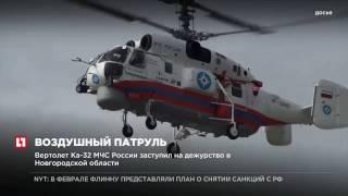 Вертолет Ка-32 МЧС России заступил на дежурство в Новгородской области