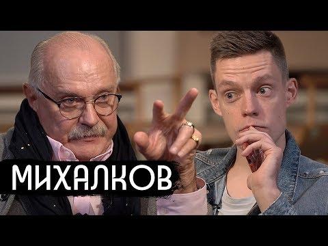 Михалков - власть, гимн, BadComedian / вДудь