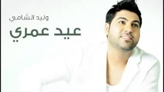 وليد الشامي -عيد عمري (النسخة الأصلية) | علي الخوار