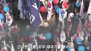 ● 긴급상황, 태극기를 들어라! (2019.3.9/서울역)