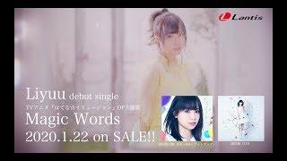 Youtube: Magic Words / Liyuu