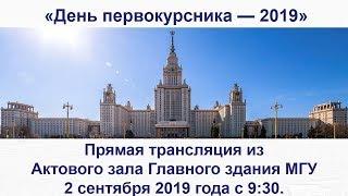 День первокурсника–2019 в МГУ
