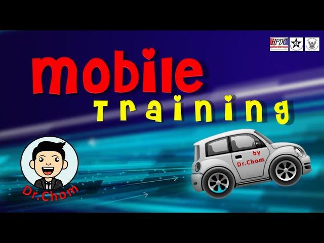 การพูดที่ดี  Mobile Training by Dr Chom