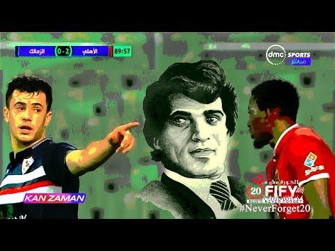 الكورة مش مع عفيفي #5 - تحليل مباراة الأهلي والزمالك 17-7-2017