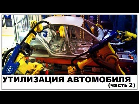 Галилео. Утилизация автомобиля (часть 2)