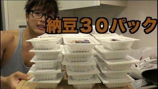 【これ痩せすぎ】1日中、納豆だけ食い続け次の日体重を計ったら・・ thumbnail