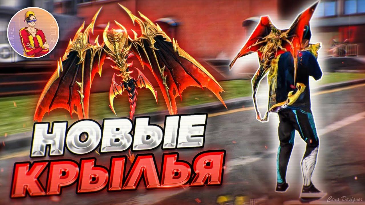 [Free Fire] Новые Мифические Драконьи Крылья | Zabena
