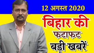 August 12, 2020| Bihar News | 25 Trending News Of Bihar | today Bihar-patna News