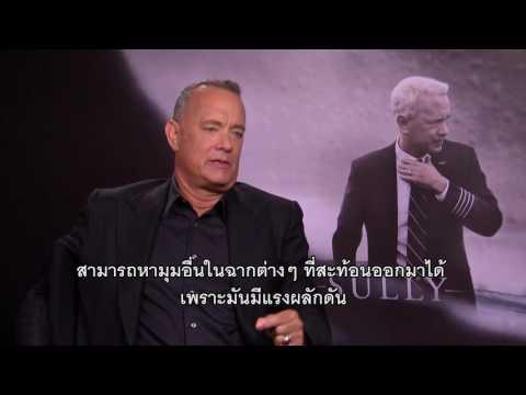 Sully  -  Tom Hanks Online Interview ซับไทย