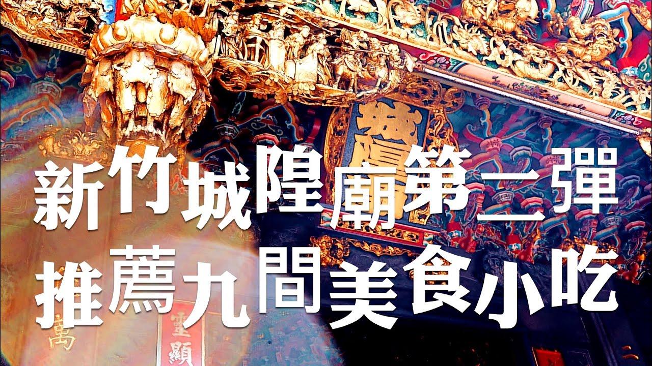新竹旅遊景點/新竹城隍廟周圍小吃美食,再推9間平價小吃,讓你來城隍廟吃吃喝喝開心過一天!