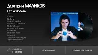 Дмитрий Маликов - Страх полёта