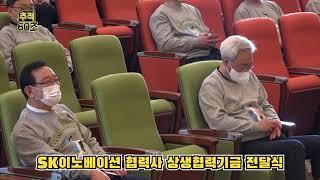 [추적60초] SK이노베이션 협력사 상생협력기금 전달식