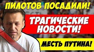 Экстренно! Путин ПОСАДИЛ ПИЛОТОВ и ВРАЧЕЙ, спасших Навального! Навальный в ЯРОСТИ! Месть Путина!