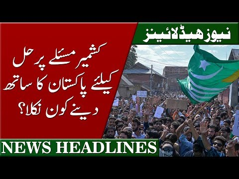 Kashmir Issue Resolved | News Headlines 7:00 PM | 28 August 2019 | Neo News
