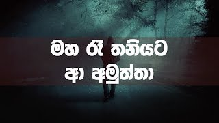 Kemmura Adaviya - Maha Re Thaniyata Awa Amutha